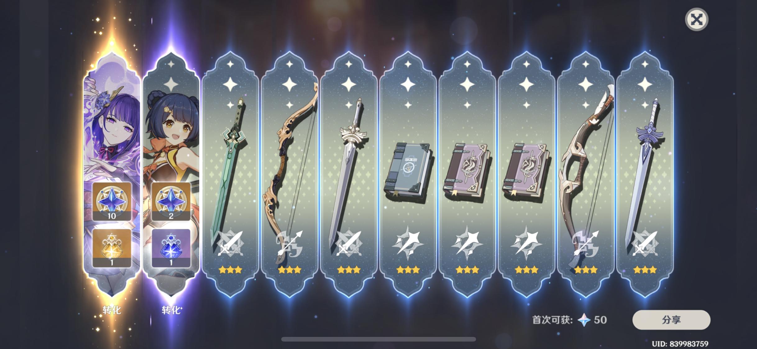 朋友说,雷电将军最少要一命才好用?